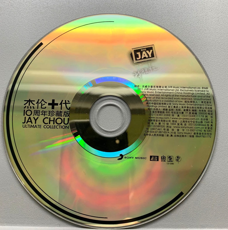 GOLD CD PRODUCT